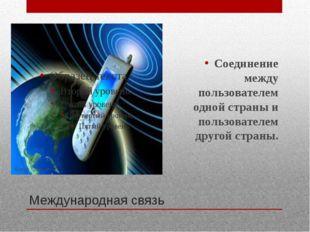 Международная связь Соединение между пользователем одной страны и пользовател
