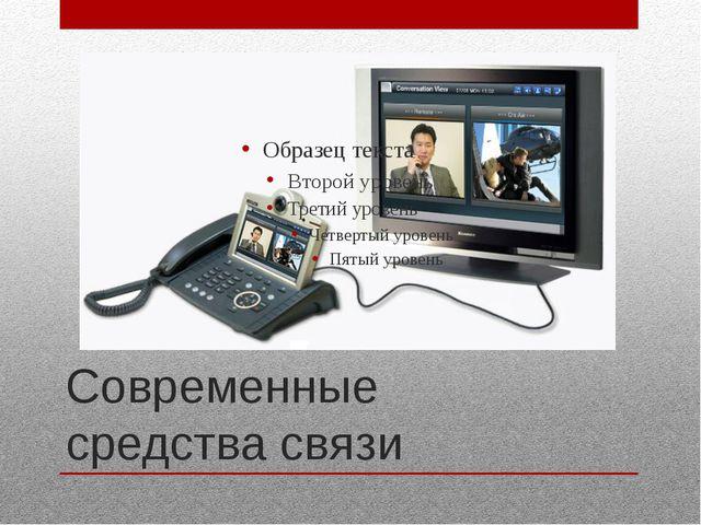 Современные средства связи