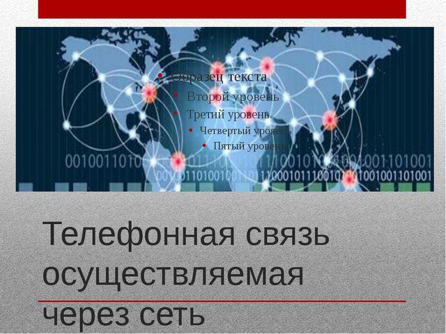 Телефонная связь осуществляемая через сеть