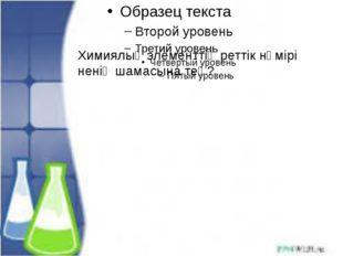 Химиялық элементтің реттік нөмірі ненің шамасына тең?