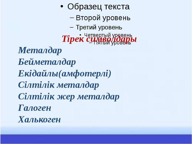 Тірек символдары Металдар Бейметалдар Екідайлы(амфотерлі) Сілтілік металдар...