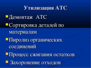 Утилизация АТС Демонтаж АТС Сортировка деталей по материалам Пиролиз органиче