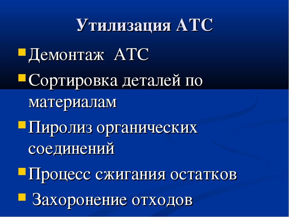 Утилизация АТС Демонтаж АТС Сортировка деталей по материалам Пиролиз органиче...