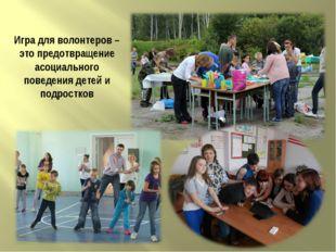 Игра для волонтеров – это предотвращение асоциального поведения детей и подро