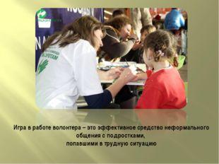 Игра в работе волонтера – это эффективное средство неформального общения с по