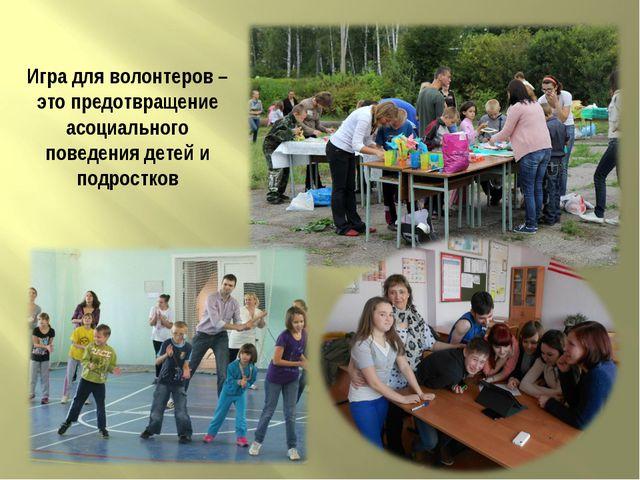 Игра для волонтеров – это предотвращение асоциального поведения детей и подро...