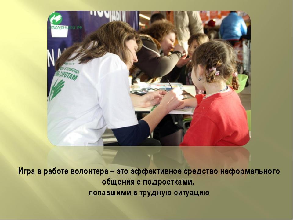 Игра в работе волонтера – это эффективное средство неформального общения с по...