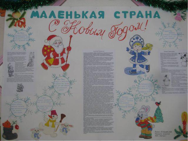 Детская газета к новому году