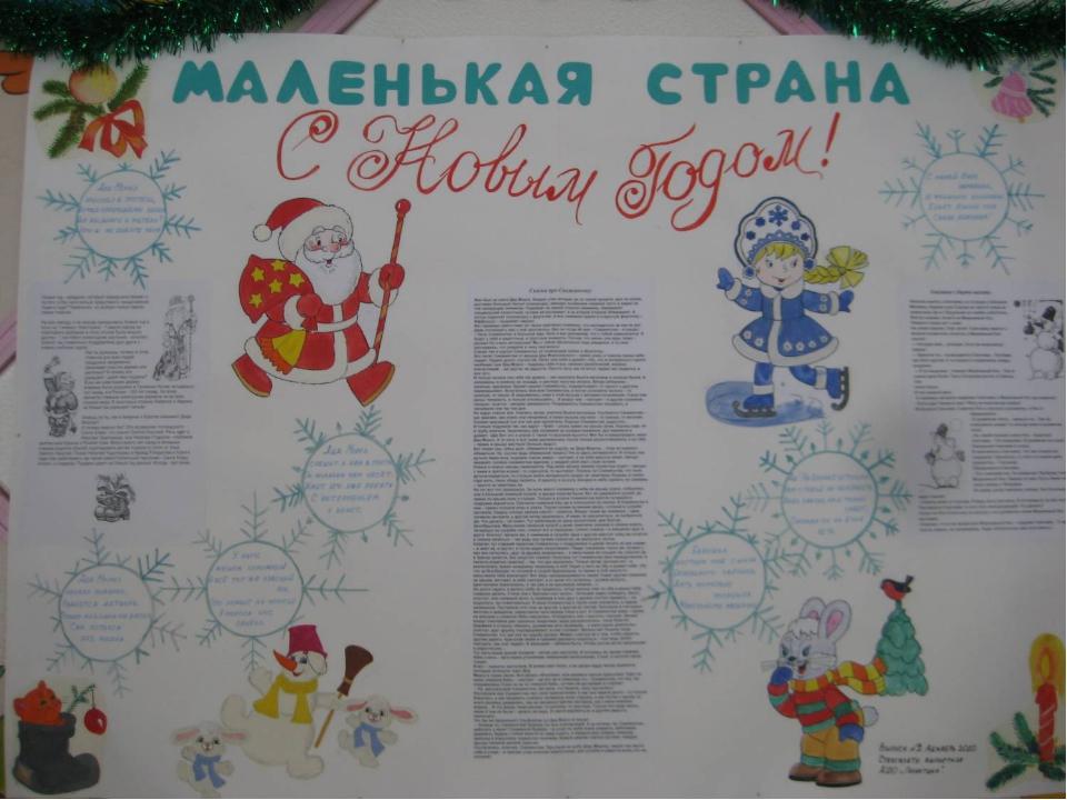 Новогодние стенгазеты в детском саду своими руками