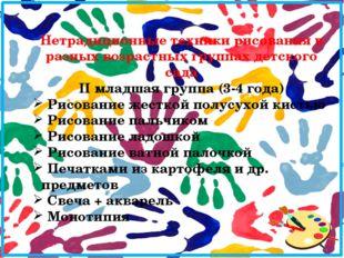 Нетрадиционные техники рисования в разных возрастных группах детского сада II