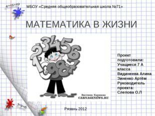 МАТЕМАТИКА В ЖИЗНИ МБОУ «Средняя общеобразовательная школа №71» Проект подгот