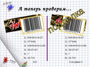 А теперь проверим… 8+6+8+1+4=27 27*3=81 0+8+9+0+2+1=20 20+27=47 7 10-7=3 3=3