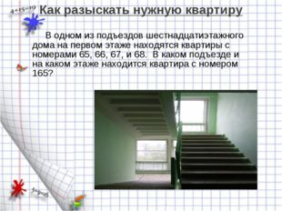 В одном из подъездов шестнадцатиэтажного дома на первом этаже находятся квар