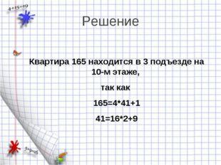 Решение Квартира 165 находится в 3 подъезде на 10-м этаже, так как 165=4*41+1