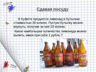 Сдавая посуду  В буфете продается лимонад в бутылках стоимостью 30 копеек.