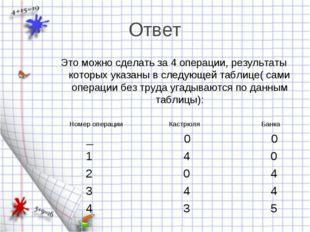 Ответ Это можно сделать за 4 операции, результаты которых указаны в следующей
