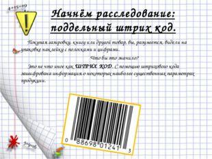 Начнём расследование: поддельный штрих код. Покупая газировку, книгу или друг