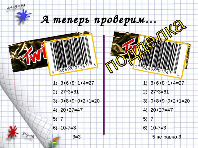 А теперь проверим… 8+6+8+1+4=27 27*3=81 0+8+9+0+2+1=20 20+27=47 7 10-7=3 3=3...
