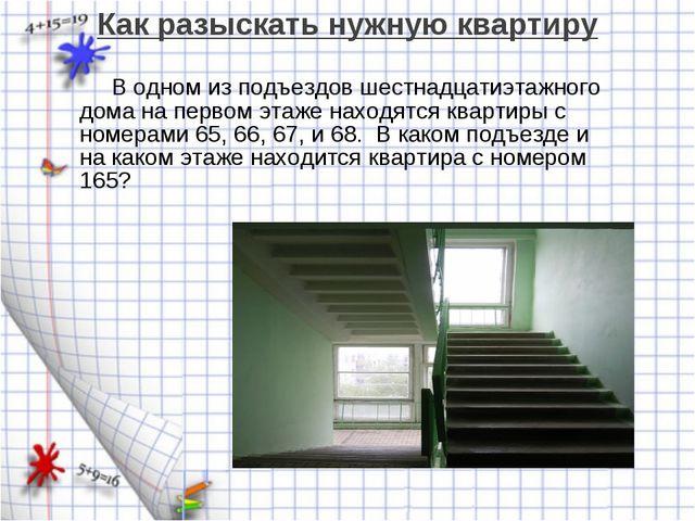 В одном из подъездов шестнадцатиэтажного дома на первом этаже находятся квар...