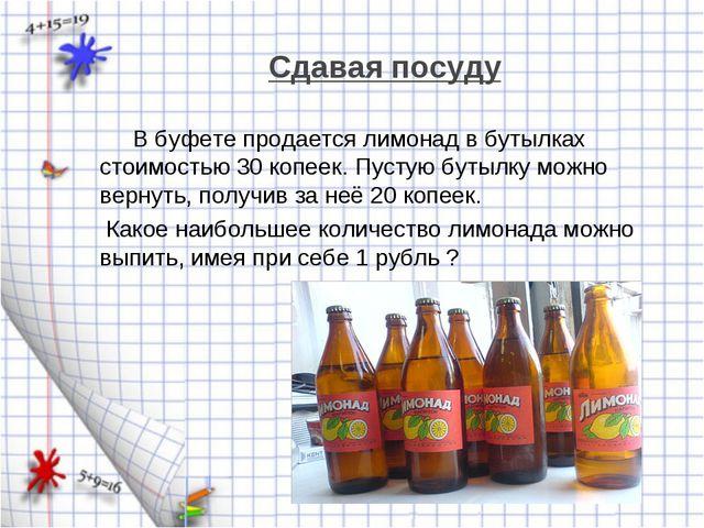 Сдавая посуду  В буфете продается лимонад в бутылках стоимостью 30 копеек....