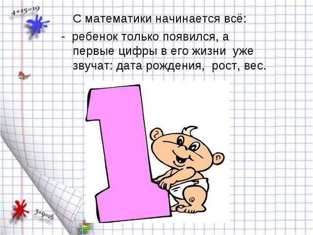 С математики начинается всё: - ребенок только появился, а первые цифры в его...