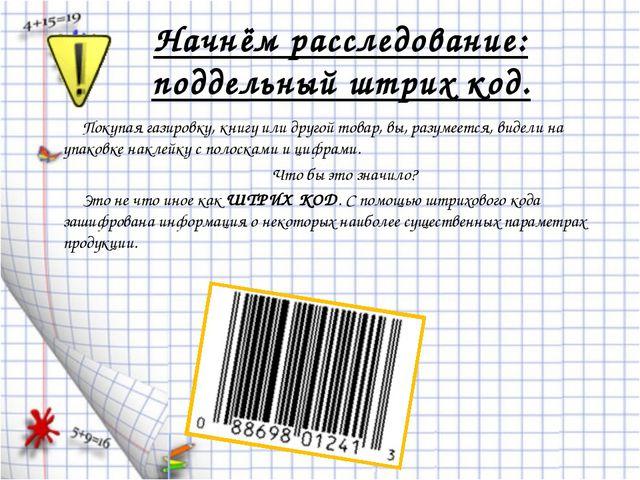 Начнём расследование: поддельный штрих код. Покупая газировку, книгу или друг...