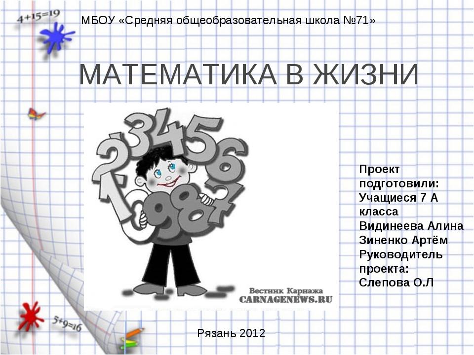 МАТЕМАТИКА В ЖИЗНИ МБОУ «Средняя общеобразовательная школа №71» Проект подгот...