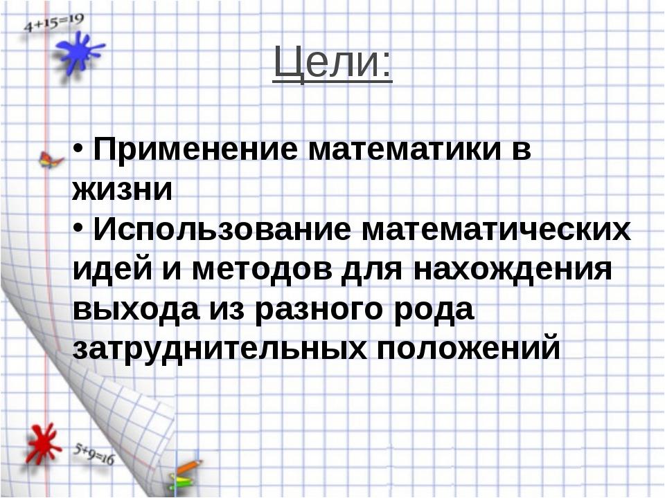 Цели: Применение математики в жизни Использование математических идей и метод...