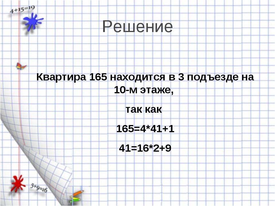 Решение Квартира 165 находится в 3 подъезде на 10-м этаже, так как 165=4*41+1...