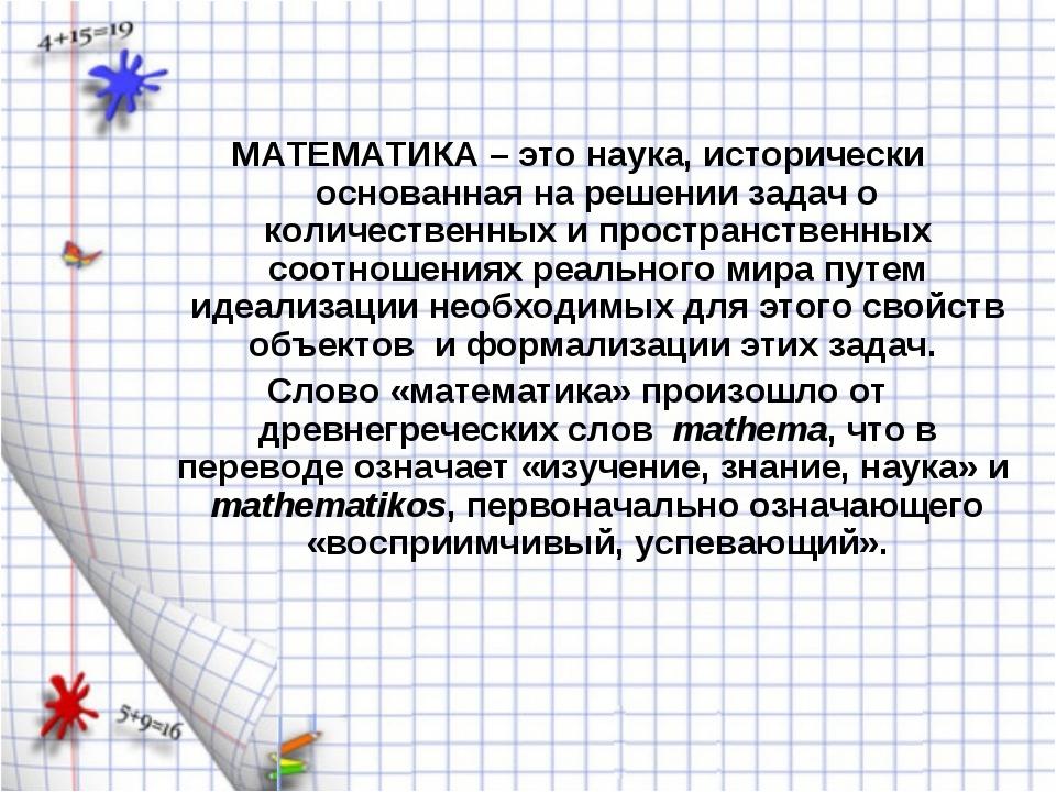 МАТЕМАТИКА – это наука, исторически основанная на решении задач о количествен...