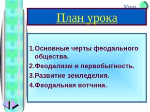 План урока 1.Основные черты феодального общества. 2.Феодализм и первобытность