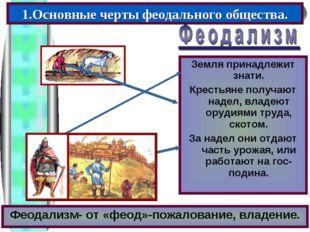 Феодализм- от «феод»-пожалование, владение. 1.Основные черты феодального обще