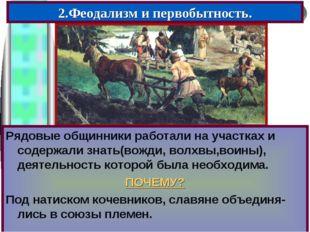 2.Феодализм и первобытность. Рядовые общинники работали на участках и содержа