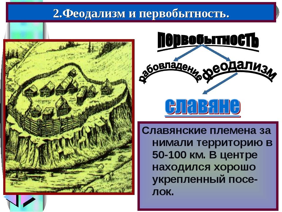 2.Феодализм и первобытность. Славянские племена за нимали территорию в 50-100...