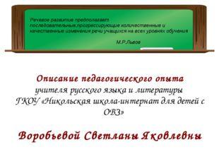 Описание педагогического опыта учителя русского языка и литературы ГКОУ «Нико