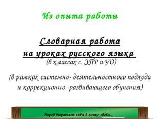 Из опыта работы Словарная работа на уроках русского языка (в рамках системно-