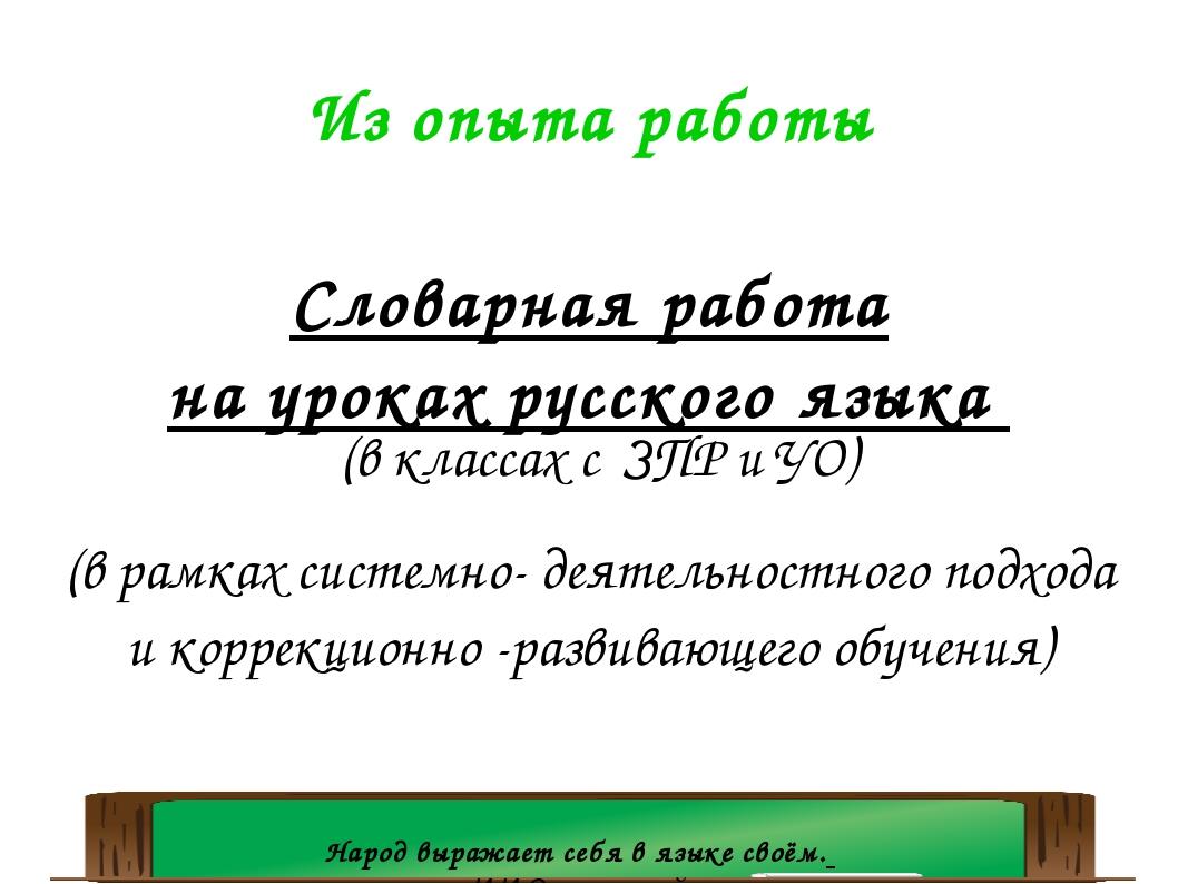 Из опыта работы Словарная работа на уроках русского языка (в рамках системно-...
