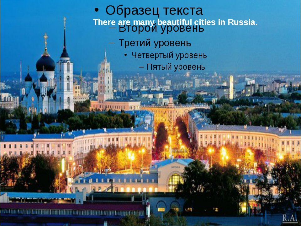 There are many beautiful cities in Russia.
