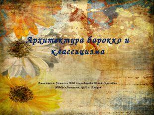 Архитектура барокко и классицизма Выполнила: Учитель ИЗО Скороварова Юлия Сер