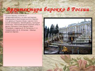 Архитектура барокко в России Русское барокко, в отличие от западноевропейског