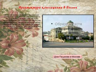 Архитектура классицизма в России Наиболее известные объекты эпохи раннего кла