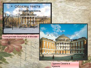 Голицинская больница в Москве Здание Сената в Кремле