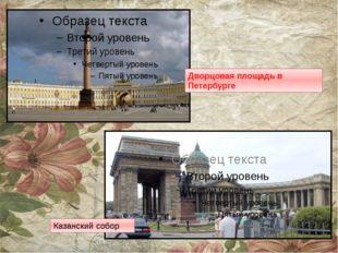 Дворцовая площадь в Петербурге Казанский собор