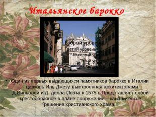 Итальянское барокко Один из первых выдающихся памятников барокко в Италии -
