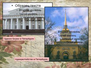 Здание Биржи в Петербурге Адмиралтейство в Петербурге.