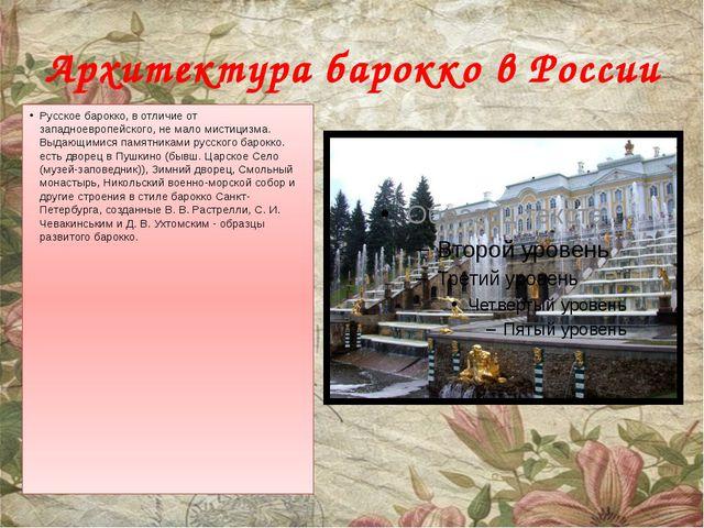 Архитектура барокко в России Русское барокко, в отличие от западноевропейског...