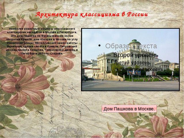 Архитектура классицизма в России Наиболее известные объекты эпохи раннего кла...