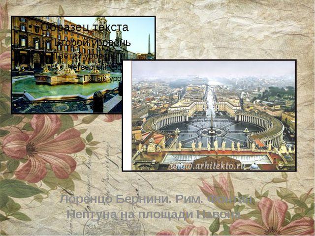 Лоренцо Бернини. Рим. Фонтан Нептуна на площади Навона