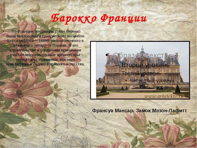 Барокко Франции Во Франции тенденции стиля барокко были воплощены в грандиоз...