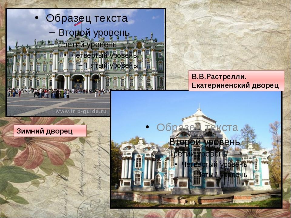 В.В.Растрелли. Екатериненский дворец Зимний дворец